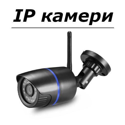 Промо IP камери