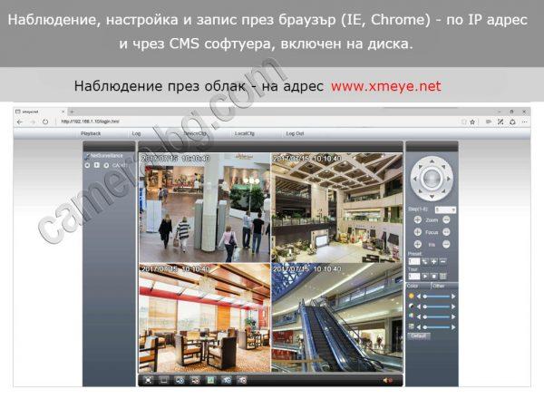 IP камера за наблюдение с настройка през браузър по IP адрес