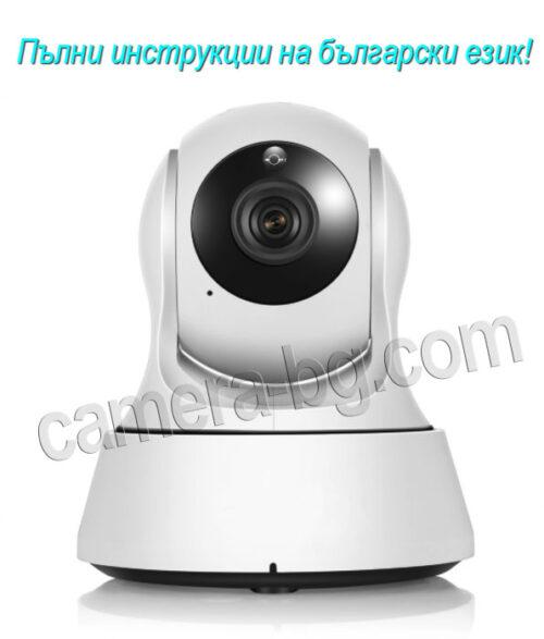 Охранителна IP камера с пълни инструкции на български език