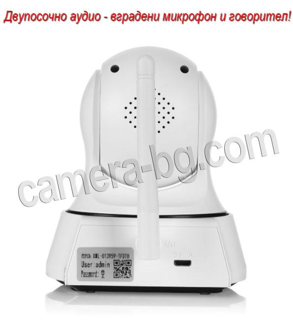 Охранителна IP камера с двупосочно аудио, вграден микрофон и високоговорител