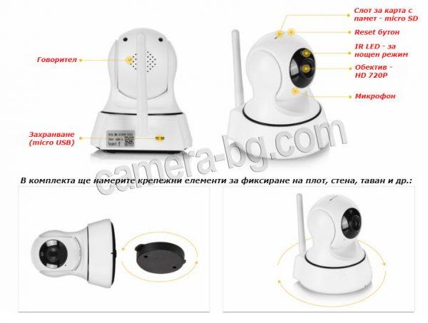 Охранителна IP камера с микрофон и говорител, двупосочно аудио
