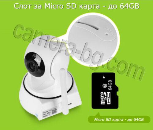 Слот за micro SD карта с памет