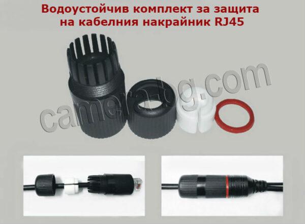 Водоустойчив и влагоустойчив комплект за кабелен накрайник RJ45
