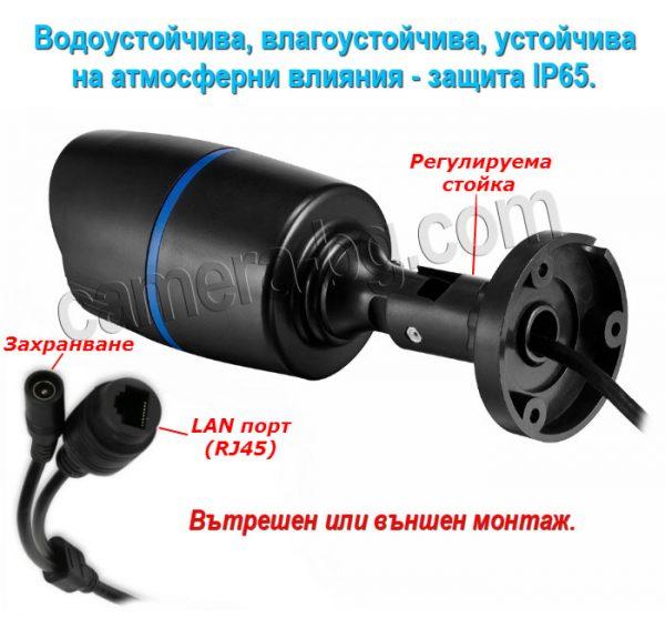 Външна охранителна IP камера, черна