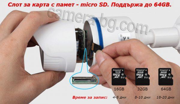 Слот за micro SD карта с памет до 64 GB