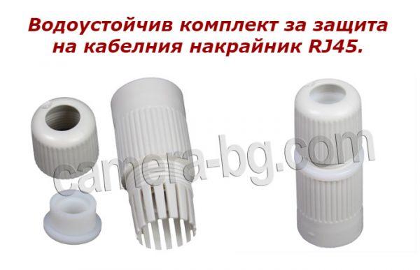 Водоустойчив и влагоустойчив комплект за защита на кабелен накрайник RJ45