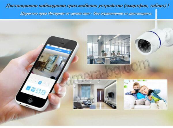 Дистанционно наблюдение през мобилно устройство - смартфон/таблет, през Интернет