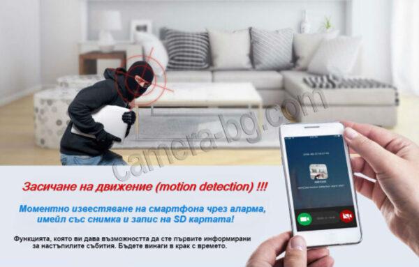 Засичане на движение - известяване на мобилното устройство чрез аларма, изпращане на имейл със снимка и запис на micro SD карта