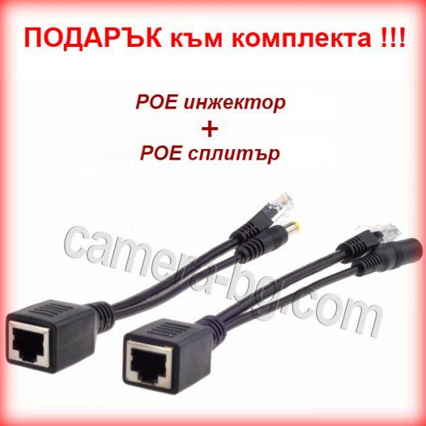 Подарък - PoE инжектор и сплитер