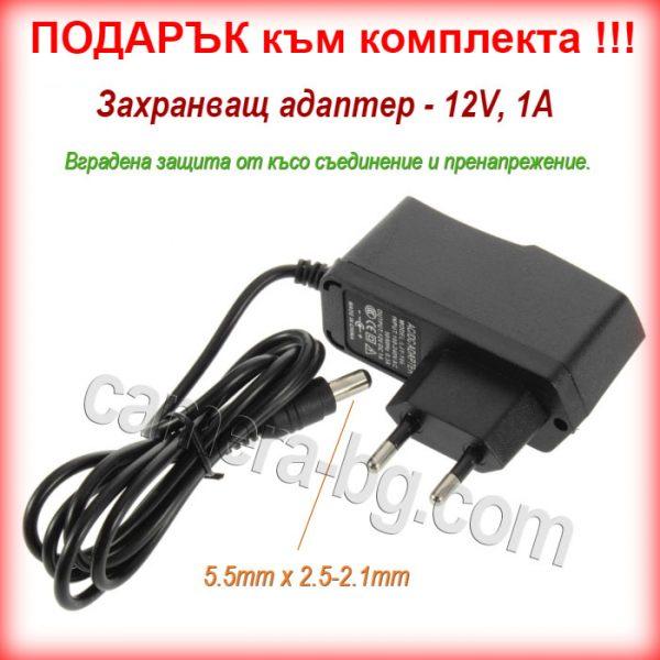 Подарък - захранващ адаптер 12V 1A