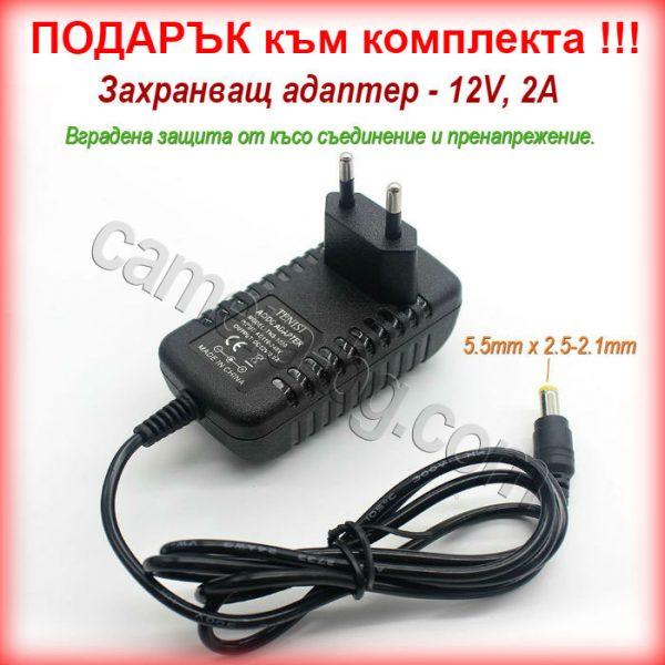 Подарък - захранващ адаптер 12V 2A