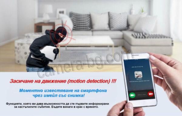 Засичане на движение с известяване на смартфона, чрез аларма и имейл със снимка
