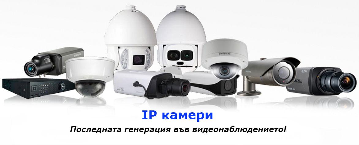 Какво трябва да знаете, преди да купите IP камера