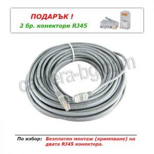 LAN кабел - FTP, Cat5E, CCA, 24 AWG, за Интернет, Ethernet 10/100/1000, конектори RJ45, 4 усукани двойки, екраниран, съвместим с IP камери