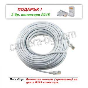 LAN кабел - UTP, Cat5E, CCA, 24 AWG, за Интернет, Ethernet 10/100/1000, конектори RJ45, съвместим с IP камери