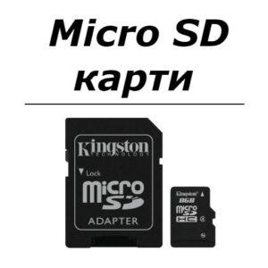 Micro SD карти с памет