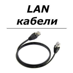 Мрежови LAN кабели