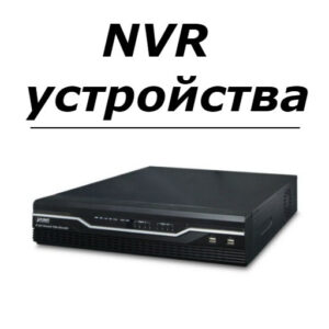 NVR устройства