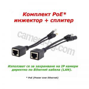 PoE (Power over Ethernet) инжектор + сплитер, за захранване на IP камера по LAN кабела, RJ45