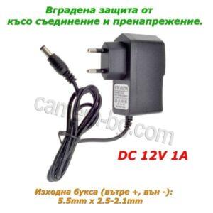 Захранващ адаптер - DC 12V 1A
