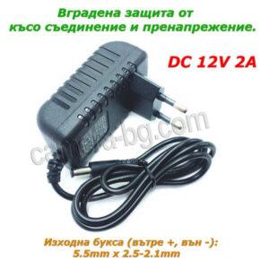 Захранващ адаптер - DC 12V 2A