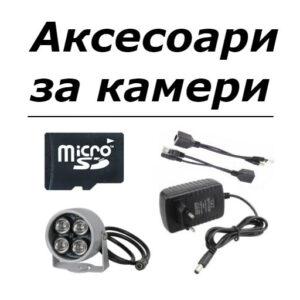 Аксесоари за камери