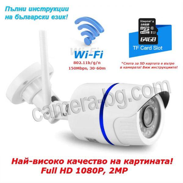 IP безжична, охранителна, външна, интернет камера, Full HD 1080P, 2MP, със слот за micro SD карта с памет