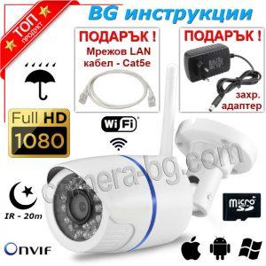 IP охранителна камера, FullHD 1080P, 2MP, Wi-Fi безжична връзка, micro SD слот, външна, за охрана, нощен режим, видеонаблюдение, Интернет, бяла