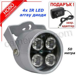 IR LED осветител, прожектор за нощно видеонаблюдение, за IP камери, дистанция 50 метра