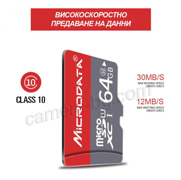 Micro SD карти с памет Microdata - 8GB, 16GB, 32GB, 64GB, Class 10 - пълна съвместимост с IP камери, видеорегистратори, смартфони, таблети, фотоапарати. Голям капацитет.