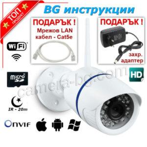 Охранителна интернет IP камера, HD 720P, 1MP, Wi-Fi безжична, micro SD слот, бяла