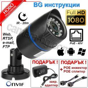 IP охранителна камера за видеонаблюдение, FullHD 1080P, 2MP, PoE модул 48V, външна, за охрана, режими ден и нощ, Web, облак