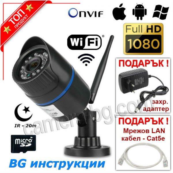 Охранителна IP камера, FullHD 1080P, 2MP, Wi-Fi безжична, слот за micro SD карта, външна, за охрана, видеонаблюдение, черна