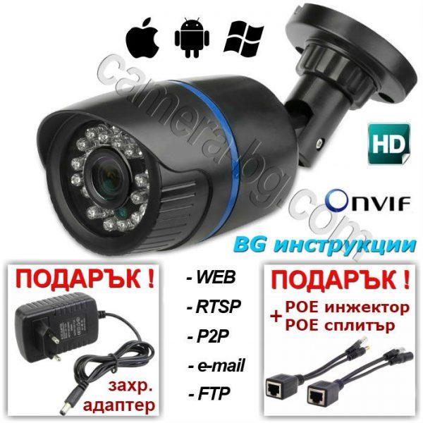 Охранителна IP камера за видеонаблюдение, HD 720P, 1MP, черна