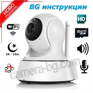 IP камера, охранителна камера, бейбифон, дистанционно завъртане, 720P 1MP, HD, Wi-Fi безжична, аудио, micro SD слот, вътрешна