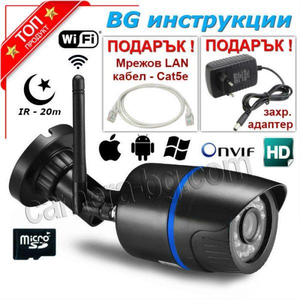 IP охранителна камера, външна, HD 720P, 1MP, безжична Wi-Fi, micro SD слот, черна