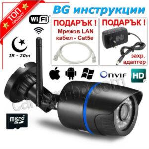 Охранителна камера, IP камера, външна, HD 720P, 1MP, безжична Wi-Fi, micro SD слот, черна
