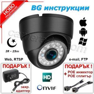 Куполна охранителна IP камера, HD 720P, 1MP, вътрешна, за охрана на магазин, офис, стая, гараж, склад, с нощен режим, Интернет, Web, облак