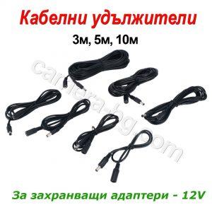 Удължителен кабел за захранващ адаптер 12V за IP охранителни камери - 3м, 5м, 10м. Аксесоари за видео наблюдение.