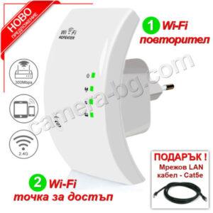 WiFi повторител, точка за достъп, усилвател на WiFi сигнал от безжични мрежи 802.11b/g/n, рутер 2.4GHz, 300Mbps