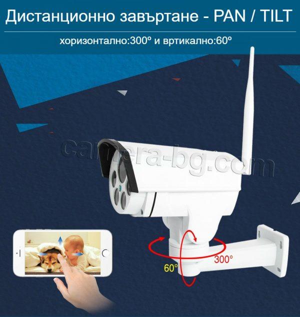 Охранителна външна IP камера, FullHD 1080P, 2MP, PTZ контрол, 5x Zoom увеличение, Wi-Fi безжична, слот за micro SD карта до 128GB, метална IP66, дистанционно въртене PAN/TILT - 300 х 60 градуса
