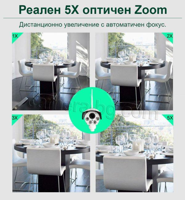 Охранителна външна IP камера, FullHD 1080P, 2MP, PTZ контрол, 5x Zoom увеличение, Wi-Fi безжична, слот за micro SD карта до 128GB, метална IP66