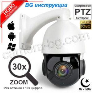 IP охранителна камера, 30x zoom увеличение, PTZ контрол, FullHD 1080P, 2MP, външна IP66, метален корпус