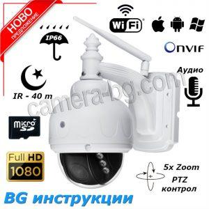 Охранителна куполна IP камера, FullHD 1080P, 2MP, скоростен PTZ контрол, 5x Zoom оптично увеличение, Wi-Fi безжична, слот за micro SD карта, запис на аудио, метална, външна IP66