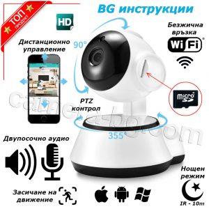 IP охранителна камера, бебефон, дистанционно управление и наблюдение, PTZ контрол, 720P 1MP, HD, Wi-Fi безжична, двупосочно аудио, слот за micro SD карта, автоматичен нощен режим, засичане на движение