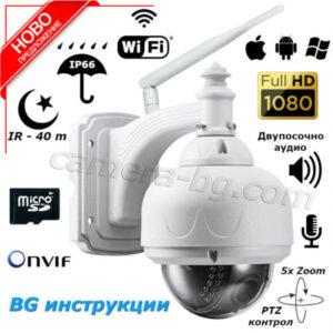 Охранителна куполна IP камера, FullHD 1080P, 2MP, скоростен PTZ контрол, 5x Zoom оптично увеличение, Wi-Fi безжична, слот за micro SD карта с памет до 128GB, двупосочно аудио, метална, външна IP66