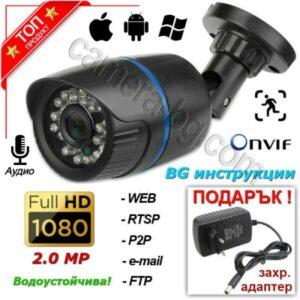 Охранителна IP камера, FullHD 1080P, 2MP, външна, Web, P2P, RTSP, e-mail, режими ден и нощ