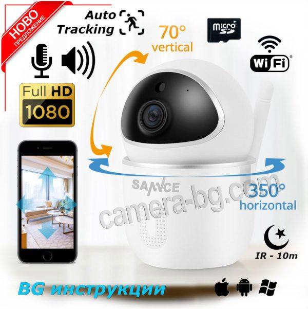 IP камера, охранителна камера, бейбифон, домофон, интерком - FullHD 1080p, 2.0MP, micro SD слот, Auto Tracking, PTZ контрол, запис на видео в облак, двупосочно аудио, безжична Wi-Fi връзка, нощен режим, за вътрешна употреба