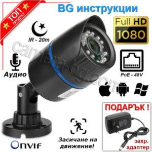 IP охранителна камера за видеонаблюдение, FullHD 1080P, 2MP, PoE модул 48V, с микрофон и запис на аудио, външна, за охрана, режими ден и нощ, Web, облак, засичане на движение