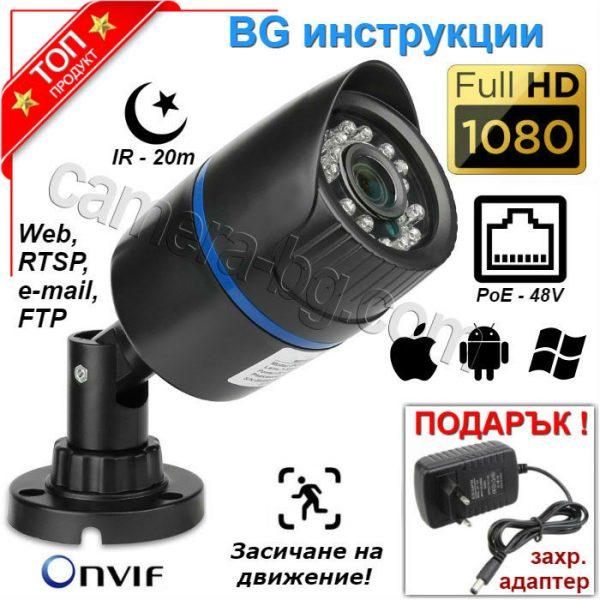 IP охранителна камера за видеонаблюдение, FullHD 1080P, 2MP, PoE модул 48V, външна, за охрана, режими ден и нощ, Web, облак, засичане на движение